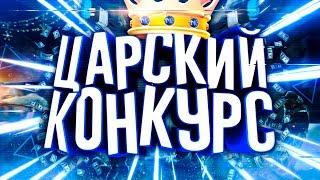 БОЛЬШОЙ КОНКУРС ДЛЯ ПОДПИСЧИКОВ И НЕМНОГО О НОВЫХ ВИДЕО! | Подкаст Для Души