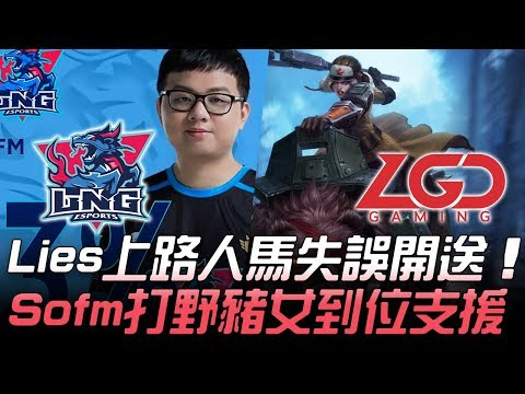 LNG vs LGD Lies上路人馬失誤開送 Sofm打野豬女到位支援!Game 1