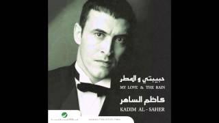 اغاني حصرية Kadim Al Saher … Hiya | كاظم الساهر … هي تحميل MP3