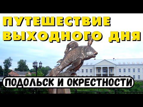 Достопримечательности Подольска и окрестностей. Поливаново. Щапово. Знаменская церковь (Дубровицы)
