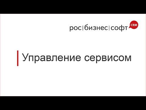 РосБизнесСофт