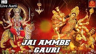 Navratri Special Aarti 2018 - Jai Ambe Gauri Aarti | अम्बे