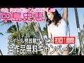 中島史恵 DVD「49ヨンキュー♥~natural~」より、大人なセクシーさを魅せたダイジェスト