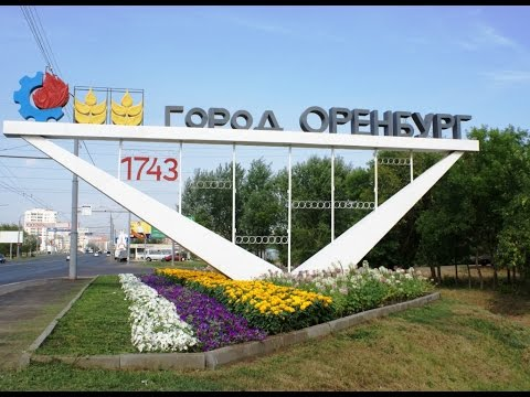 Оренбург.  Достопримечательности города и окрестностей