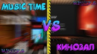 W.T.T.G   MUSIC TIME VS. КИНОЗАЛ   БИТВА ВЫПУСКОВ   МУЗЫКА ПРОТИВ КИНО   GAME COUB