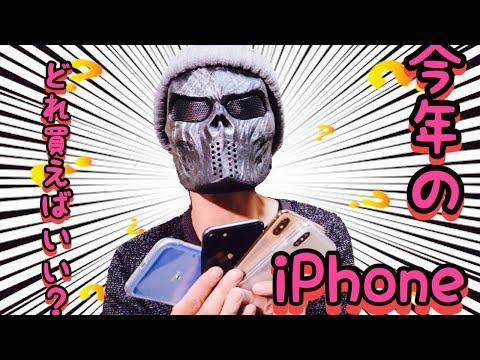 iPhone XR まさかの爆死!? 結局どのiPhone選べばいいの?