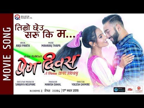 Kutu Kutu | Nepali Movie Kumva Karan Song
