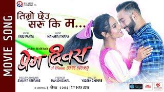 "Timro Chheu Saru Ki Ma - ""Prem Diwas"" Movie Song"