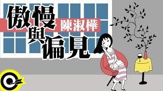 陳淑樺-傲慢與偏見官方完整版ComixHD