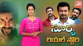 Surya Biography   Surya Lifestyle   Surya Movies   Actor Suriya Real Life Story   YOYO TV NEWS