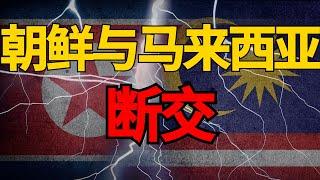朝鲜与马来西亚断交,吉隆坡机场刺杀金正男之后两国再度交恶【时事追踪】