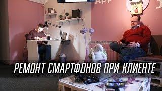 Ремонт смартфонов при клиенте в Минске