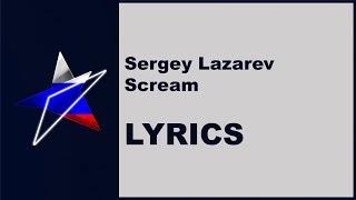 [LYRICS]  SERGEY LAZAREV   SCREAM (Russia Eurovision 2019)