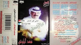 اغاني حصرية محمد البلوشي : جرحني وأنا ماعاد بي حيل 1995 تحميل MP3