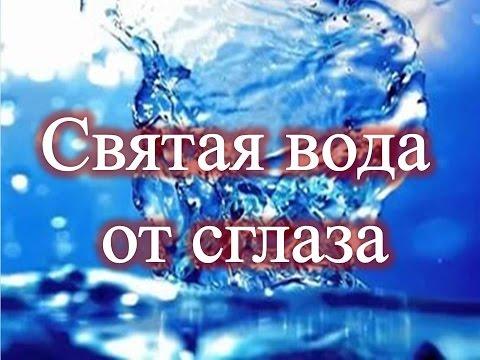 Святая вода от сглаза/Святая вода свойства/Церковная святая вода