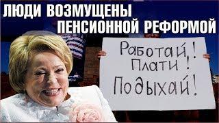 Работай, плати и подыхай! - что ждет Россию в ближайшем будущем