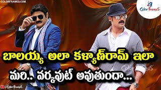 Balayya and Kalyan Ram's New Movies Updates | Double Action and Triple Action | Color Frames