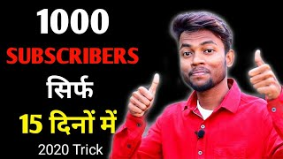 How to Get First 1000 Subscribers On Youtube   15 Days   2020 Trick