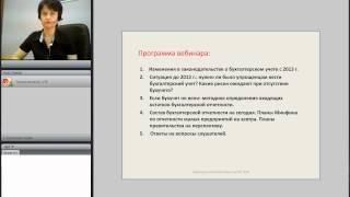 Упрощенцы: Бухгалтерский учет и бухгалтерская отчетность с 2013г.