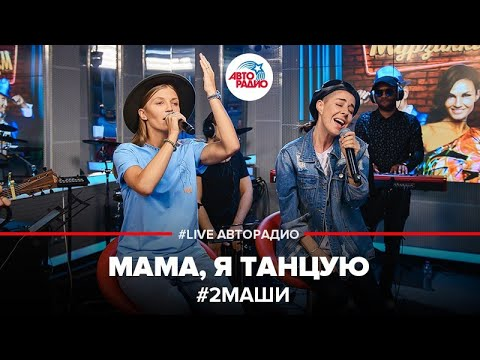 🅰️ 2Маши - Мама, Я Танцую (LIVE @ Авторадио)