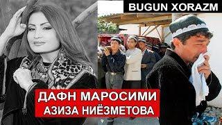 Азиза Ниёзметова Дафн Маросими | Aziza Niyozmetova dafn marosimi