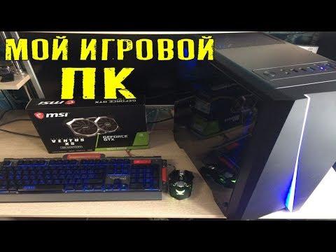 Собрал Игровой ПК для Игр и СТРИМОВ за 20000 рублей