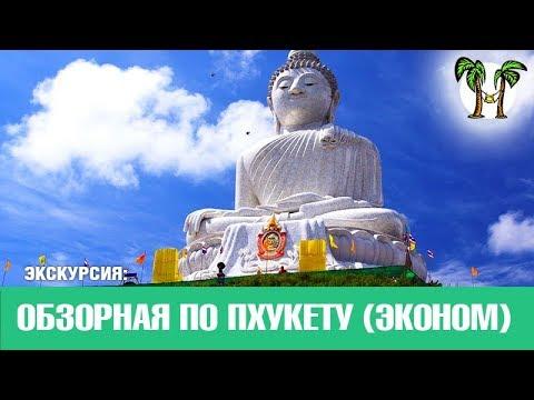 Обзорная экскурсия на Пхукете (эконом вариант) | Phuket City Tour видео