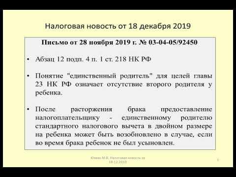 18122019 Налоговая новость о двойном вычете на ребенка при разводе родителей / taxes and divorce