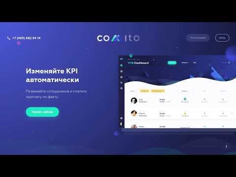 Видеообзор Commito KPI