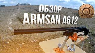 Полувтоматическое ружьё Armsan a612, обзор и стрельба!