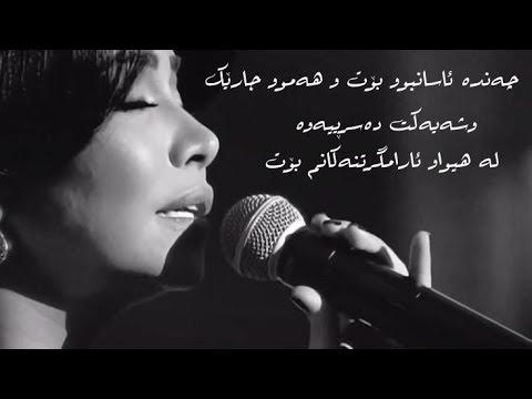 شيرين - لسة فاكر (أم كلثوم)/ بەژێرنووسی كوردی (#شيري_ستوديو) | Sherine - Lissa Faker KurdIsh Lyrics