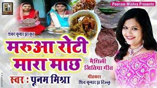 मरूआ रोटी मारा माछ-Poonam Mishra मैथिली जितियापाबनि गीत, Maithili Jitiya Song लोकगायिका पूनम मिश्रा, - Download this Video in MP3, M4A, WEBM, MP4, 3GP
