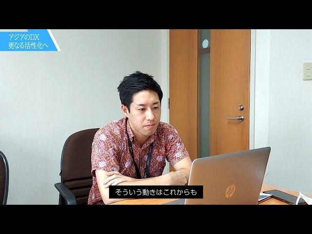【JETRO新卒採用】アジアのDX 更なる活性化へ