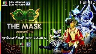 THE MASK วรรณคดีไทย | EP.08 | 16 พ.ค. 62 Full HD