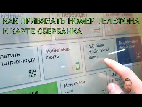 Как привязать карту Сбербанка к другому номеру телефона
