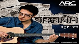 Full audio jukebox of Bakyobageesh বকযবগশ now available on my youtube channel
