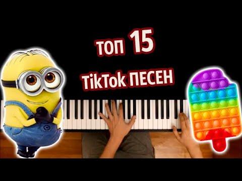 🔥 ТОП 15 TikTok ПЕСЕН (Сборник) ● караоке | PIANO_KARAOKE ● ᴴᴰ + НОТЫ & MIDI