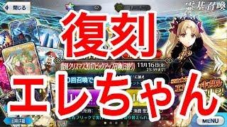 FGO復刻クリスマス2017PUガチャ!エレシュキガルを狙う男。Fate/GrandOrder