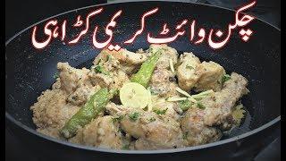 Chicken White Creamy Karahi