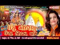 Rajal Barot 2017 New Album Dj Tran Tali Gujarati Mix Nonstop Garba - Part - 4