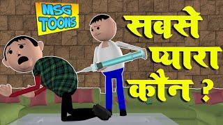 SABSE PYARA KAUN (सबसे प्यारा कौन) MSG TOONS Comedy Video Vines | Jokes | School Classroom Jokes