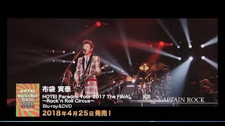 『HOTEI Paradox Tour 2017 The FINAL 〜Rock'n Roll Circus〜』~Trailer:全曲ダイジェスト編~