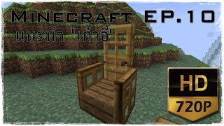 Minecraft สอนสร้าง EP10 ของตกแต่งบ้าน เก้าอี้