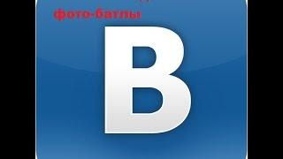"""Учимся делать """" Фото Батлы """" в вконтакте."""