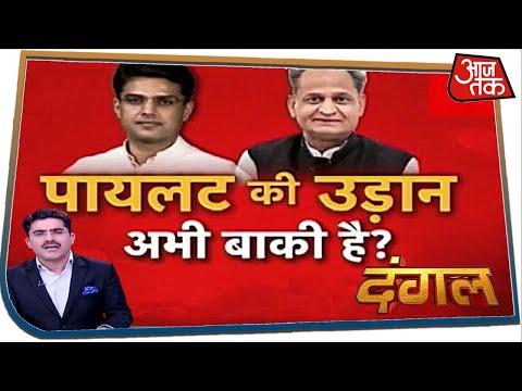 पायलट के 'सम्मान' में, BJP आएगी मैदान में? | Dangal with Rohit Sardana | 14 July 2020