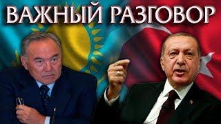 Важный разговор Назарбаева и Эрдогана