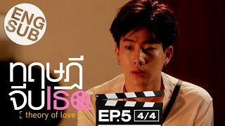 theory of love ep 5 eng sub dailymotion - TH-Clip