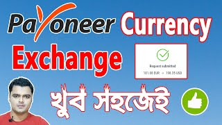 How To Convert Payoneer Account Currency | Exchange Payoneer Currency | EURO To USD or AUD To GBP