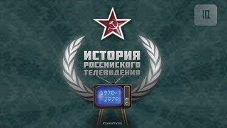 История российского телевидения 1970-1979 (2 серия)