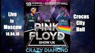 Pink Floyd Show UK - Live in Moscow 18.04.18